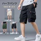 夏新作 ハーフパンツ メンズ 5分丈 カーゴパンツ ショートパンツ 短パン 大きいサイズ 半ズボン ビッグシルエット ゆったり 通気 吸汗