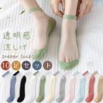 送料無料 靴下 レディース 10足セット シースルーソックス 透明感 涼しげ オシャレ 婦人 女性 美脚 シンプルデザイン クルー丈