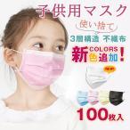 送料無料 新品マスク 100枚入り 子供用 キッズ 使い捨て カラー 立体 3層構造 不織布 多色 花粉症対策 小さい顔 かぜ 埃対策 PM2.5 通気性拔群