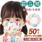 幼児用 子供マスク 50枚 柄ランダム 恐竜 不織布 キャラクター 人気柄 使い捨て 立体型 予防 花粉PM2.5 風邪 三層構造 入学式 飛沫対策