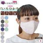 【売り尽くしSALE】小杉織物 シルクマスク いろひかり 絹マスク 抗ウイルス 通年 四重構造 日本製 大人用 不織布フィルター 保湿 大人 血色カラー 血色マスク