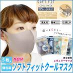 クーポン有 ソフトフィットマスク 5枚セット ニュアンスカラー ウレタン ウイルス 花粉 洗える くすみ色 グレージュ 通年用 人気 防水 おしゃれ 送料無料 セール