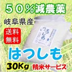 【コロナ我慢応援セール】令和1年【特別栽培米】岐阜県産 ハツシモ 玄米30Kg(10kg×3)分ツキ可(30俵限り)はつしも