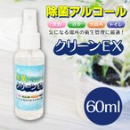 ウイルス 除菌 アルコール スプレー クリーンEX 60ml 消毒 マスク除菌 ウイルス除去 速乾 約300回 風邪 ウイルス除去 マスク 除菌スプレー 消毒液