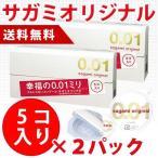 コンドーム サガミオリジナル001 5個x2箱(10個入) サガミオリジナル