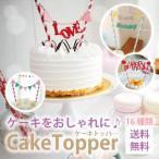 16種類から選べる・バースデーケーキトッパー DIケーキに かわいい 飾りつけ グッズ( 誕生日 お祝い ホワイトデー バレンタイン クリスマス) 撮影アイテム