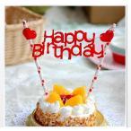 I バースデーケーキトッパー DIY ケーキに かわいい 飾りつけ グッズ( 誕生日 お祝い ホワイトデー バレンタイン クリスマス) 撮影アイテム フォトプロップス