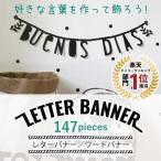 インスタで話題沸騰 オリジナル文字のバナーが作れるレターガー