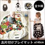 2way おもちゃ収納できるマット9色 北欧柄 プレイマット おもちゃ入れ お片付けバッグ ストレージバッグ ストレージボックス(silkyroom) モノトーン 収納袋