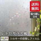 ガラスフィルム ( のり不要 ) ws-2012 ( スターダスト ) ステンドグラス風 1メートル幅2種類 窓飾りシート ウィンドウフィルムシール シール 目隠し はがせる 壁