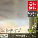[のり不要]ws-2022 [ボーダー・ストライプ(細)]ステンドグラス風ガラスフィルム1m幅2種類/窓飾りシート/ウィンドウフィルム シール 目隠し はがせる 紫外線