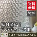 ガラスフィルム ( のり不要 ) ws-2023 切子クリスタルステンドグラス風 1m幅2種類 窓飾り シート ウィンドウフィルム おしゃれ シール 目隠し はがせる 紫外線