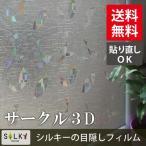 [のり不要]ws-2025[サークル3D] ステンドグラス風ガラスフィルム1メートル幅2種類/窓飾りシート/ウィンドウフィルムシール /シール 目隠し はがせる 壁シール