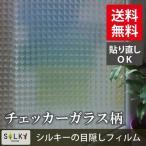 ガラスフィルム ( のり不要 ) ステンドグラス風 ( チェッカーガラス柄 ) 1m 窓飾りシート ウィンドウフィルムシール シール 北欧はがせる 壁シール 紫外線カット