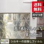 [のりつき][風車]ステンドグラス風ガラスフィルム1メートル幅60cm 窓飾りシート 目隠し はがせる 防水 断熱 ガラスフィルム 送料無料 | ウィンドウフィルム