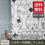 ws-2046 ( 花びらとつた( 黒 ) ) ガラスフィルム ( のりつき ) 1m×幅90cmステンドグラス風 窓飾りシート ウィンドウフィルムシール 糊つき曇りガラスすりガラス