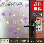 ws-2051 ( 淡い花びら 紫 ) ガラスフィルム ( のりつき ) 1m×幅90cmステンドグラス風 窓飾りシート ウィンドウフィルムシール 糊つき曇りガラスすりガラスOK シ