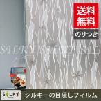 ws-2052 ( フラワーブリーズ ) ガラスフィルム ( のりつき ) 1m×幅90cmステンドグラス風 窓飾りシート ウィンドウフィルムシール 糊つき曇りガラスすりガラスOK