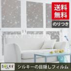 ws-2053[雪の結晶][のりつき]1m×幅90cmステンドグラス風ガラスフィルム 窓飾りシート ウィンドウフィルムシール 糊つき曇りガラスすりガラスOK はがせる
