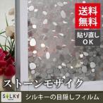 [のり不要]ws-2067[ストーンモザイク]ステンドグラス風ガラスフィルム1メートル幅90cm 窓飾り シール 目隠し はがせる 防水 断熱 ガラスフィルム slb | ウィ