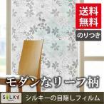 [のりつき]ws-2077[モダンリーフ]ステンドグラス風ガラスフィルム1メートル幅90cm/窓飾りシート/ウィンドウフィルムシール / 目隠し はがせる 壁シール 紫外線カ