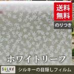 [のりつき]ws-2083[ホワイトリーフ ]ステンドグラス風ガラスフィルム1メートル幅90cm 窓飾りシート 目隠し はがせる 防水 断熱 ガラスフィルム 送料無料 slb