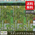 ガラスフィルム ( のりつき ) ws-2093 ( 竹林ステンドグラス ) ステンドグラス風 1メートル幅90cm 窓飾りシート ウィンドウフィルムシール 目隠し はがせる 壁シ