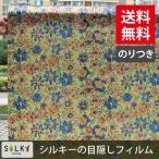 ガラスフィルム ( のりつき ) ws-2097 ( アメリカンフラワー ) ステンドグラス風 1メートル幅90cm 窓飾りシート ウィンドウフィルムシール 目隠し はがせる 壁シ