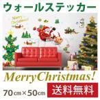 ウォールステッカー クリスマスポップ 木  部屋シール 北欧 激安 はがせる 壁紙 壁シール ポスター