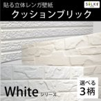 3模様( 大人気クッションブリック ) 30cm×60cm ブリック ブリックタイル 白 ホワイト シール 発泡スチロール レンガ タイル ブロック エコブリック 油