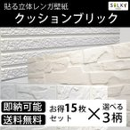 ブリック タイル (お得15枚セット) 3模様 30cm×60cm 壁紙 レンガ 壁用 ストーン 石目 大理石 クロス 立体 エンボス 3D 発泡スチロール