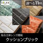 ブリック タイル 壁紙 ( 大人気 クッション レンガ 木目 大理石柄 ) 11色より選べる 70cm×77cm レンガ ブロック 発泡スチロール