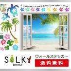 ウォールステッカー ハワイの海と癒しの風景 トリックアート はがせる 壁紙 壁シール  窓 海 南国