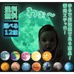 ウォールステッカー ( 望遠鏡で見る月と地球 ) 暗闇で光る 直径30cm 蓄光 夜光 月 地球 天体望遠鏡 ムーン moon 光る 星 星空観察 空ガールにも