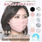 シルク(絹)100%マスク マスク シルク 美肌マスク 保湿 お休みマスク 運転 UV カット 日焼け止め 防塵 花粉症マスク ひんやり おしゃれ 男女兼用 寝てる間 美容