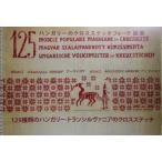 ハンガリーのクロスステッチ・フォーク 図案-125種類のハンガリー・トランシルヴァニアのクロスステッチ