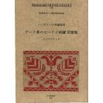 ハンガリーの刺繍図案 チーク県のセーケイ刺繍 図案集 (クロスステッチ)