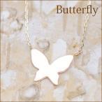 ネックレス 蝶 ゴールド K10 10金 K18 18金 バタフライ アニマル モチーフ ネックレス Butterfly パピヨン K18 18金 ネックレス