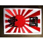 オーダー旭日旗ワッペンアイロン接着刺繍日の丸日本_名入れサバゲー