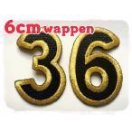 数字ワッペン「6cm」アイロン接着文字アップリケナンバー背番号オーダー
