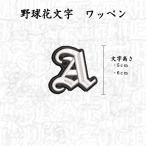 3cm 24色 (フェルト)刺繍ワッペン