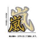 4cm 24色 (フェルト)刺繍ワッペン