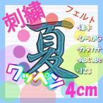 4cm 生地13色×糸39色×39色 (フェルト)刺繍ワッペン