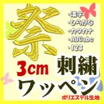 3cm 生地10色×糸39色 (ポリエステル)刺繍ワッペン
