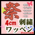 4cm 生地10色×糸39色×39色(ポリエステル)刺繍ワッペン