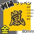 8cm 金 (ポリエステル)刺繍ワッペン