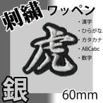 6cm 銀 (ポリエステル)刺繍ワッペン