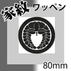8cm 家紋 金 銀  (ポリエステル)刺繍ワッペン