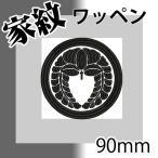 9cm 家紋 金 銀  (ポリエステル)刺繍ワッペン