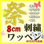 8cm 生地10色×糸39色 (ポリエステル)刺繍ワッペン